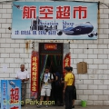 Air_Displays_Global_Stars_China_Aviation_Shop